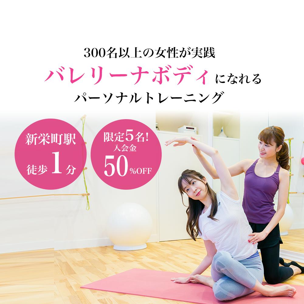 バレエ&コンディショニングPrima(プリマ)名古屋・東京